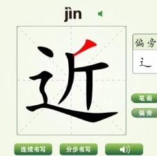 中国汉字近字笔画教学动画视频