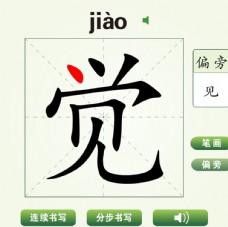 中国汉字觉字笔画教学动画视频