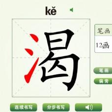 中国汉字渴字笔画教学动画视频