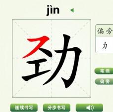 中国汉字劲字笔画教学动画视频