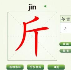 中国汉字斤字笔画教学动画视频