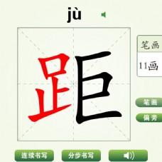 中国汉字距字笔画教学动画视频