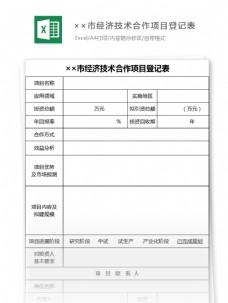 经济技术合作项目登记表