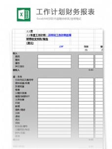 工作计划财务报表excel表格模板