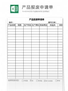 产品报废申请单excel表格模板