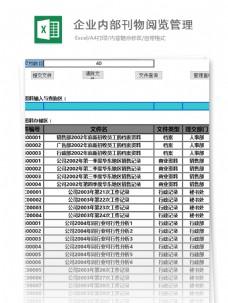 企业内部刊物阅览管理excel表格模板