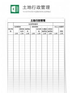 土地行政管理表