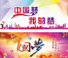 中国梦 我的梦 创建展板