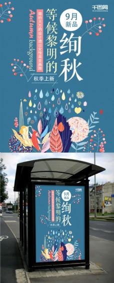 秋季上新秋季新品促销海报设计
