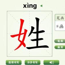 中国汉字姓字笔画教学动画视频