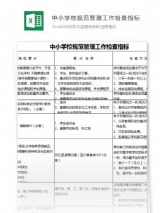 中小学校规范管理工作检查指标表范文