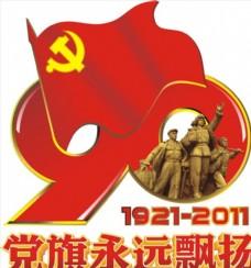 党旗永远飘扬建党节