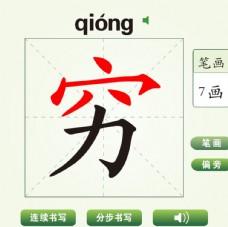 中国汉字穷字笔画教学动画视频
