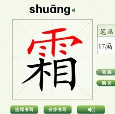 中国汉字霜字笔画教学动画视频