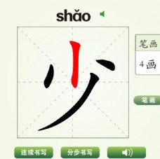 中国汉字少字笔画教学动画视频