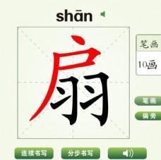 中国汉字扇字笔画教学动画视频