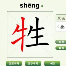 中国汉字牲字笔画教学动画视频