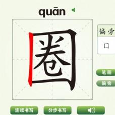 中国汉字圈字笔画教学动画视频