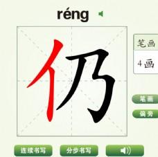 中国汉字仍字笔画教学动画视频
