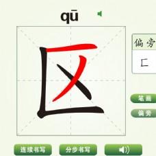 中国汉字区字笔画教学动画视频