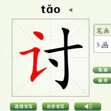 中国汉字套4字笔画教学动画视频