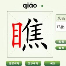 中国汉字瞧字笔画教学动画视频