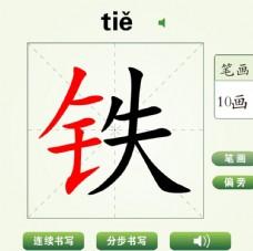 中国汉字铁字笔画教学动画视频