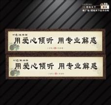 中医风格标语牌