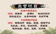 中医养生名片