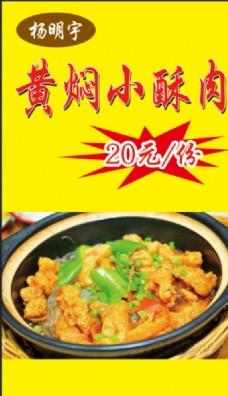 黄焖小酥肉