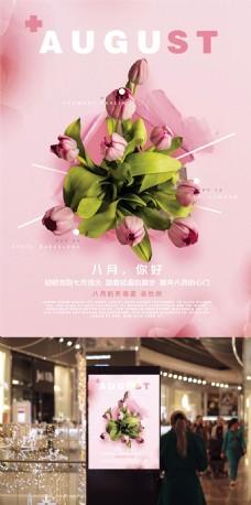 粉色唯美浪漫鲜花八月你好海报