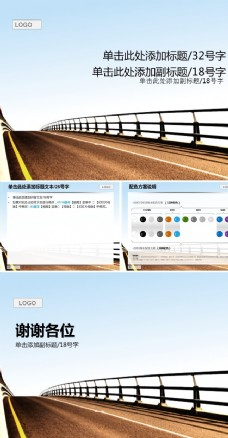 道路交通ppt模板