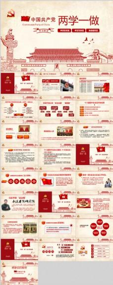 红色党政类通用工作汇报总结宣传PPT模板