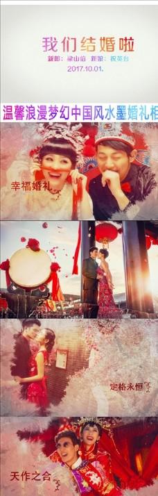 浪漫梦幻中国风水墨婚礼相册AE