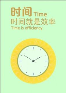 时间就是效率励志标语