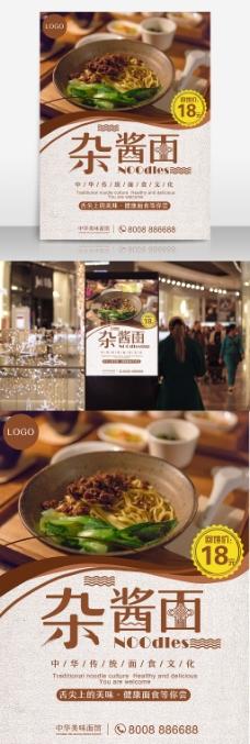中华传统面食杂酱面海报