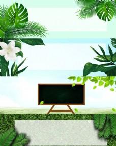春夏海报绿色枝叶小清新背景素材