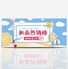 淘宝电商818暑期大促新品热销榜限时特惠促销海报banner