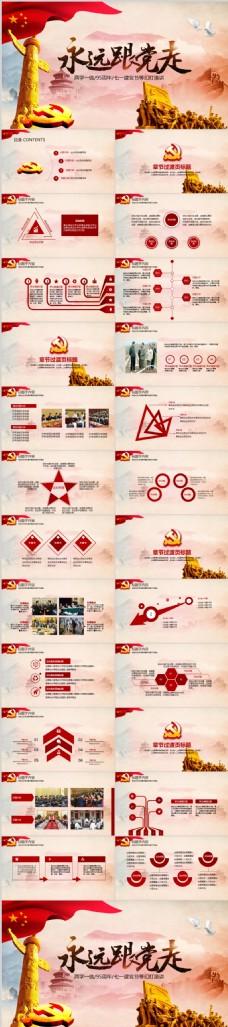 红色党政类规划计划汇报PPT模板