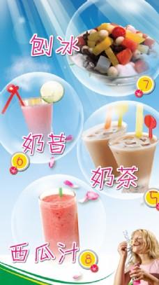 奶昔 刨冰 奶茶 西瓜汁