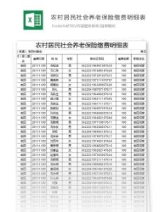 农村居民社会养老保险缴费明细表表格模板