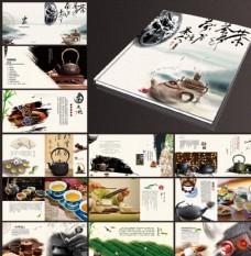 全新中国风茶文化画册