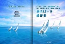 帆船比赛封面秩序册