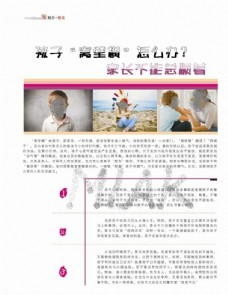 杂志设计 版式设计 杂志排版