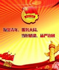 共青团海报