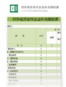 经济合作企业补充指标表excel模板表格