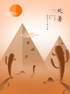 扁平化风格沙漠金字塔节气海报