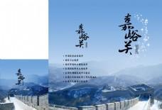 嘉峪关冬天海报
