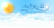 手繪矢量太陽藍天白云