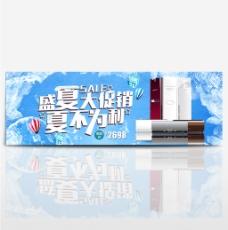 淘宝天猫电商电器促销夏季清凉空调冰霜海报banner模板